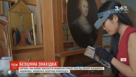 В американском музее обнаружили неизвестную картину Рембрандта
