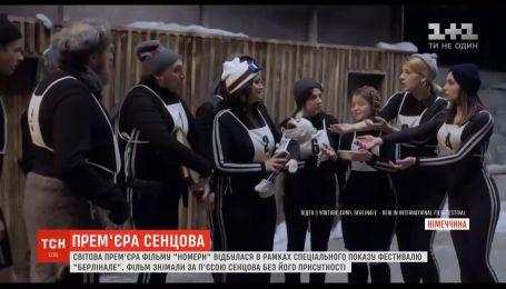 """Світова прем'єра фільму """"Номери"""" Олега Сенцова відбулася у Берліні"""
