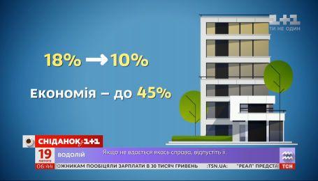 Доступная ипотека: когда украинцы смогут получать кредит на жилье под адекватные проценты