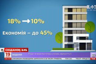 Доступна іпотека: коли українці зможуть отримувати позику на житло під адекватні відсотки