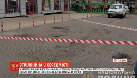 Напад на зупинці: у центрі Кременчука від кульових поранень загинув чоловік
