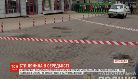Нападение на остановке: в центре Кременчуга от пулевых ранений погиб человек