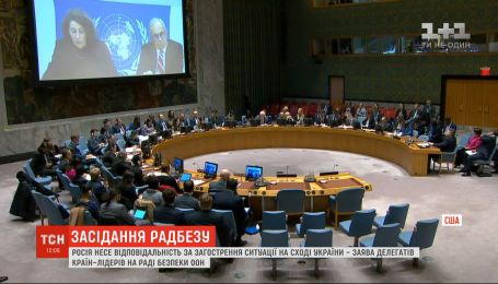 Росія несе відповідальність за загострення ситуації на сході України – заява делегатів на Радбезі ООН