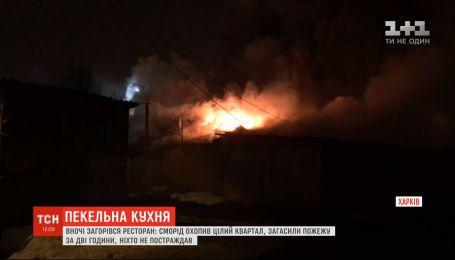 На окраине Харькова вблизи жилых многоэтажек горел ресторан