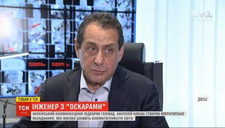 ТСН пообщалась с украинским изобретателем, который покорил Голливуд