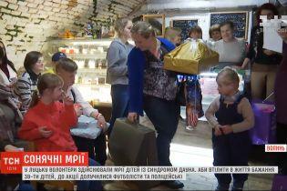 Сундук мечтаний: в Луцке волонтеры осуществляли желания детей с синдромом Дауна