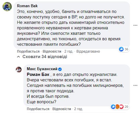 Коментар Бужанського