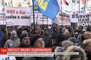 """""""Врятуйте ФОПи"""": підприємці протестували під Офісом президента"""
