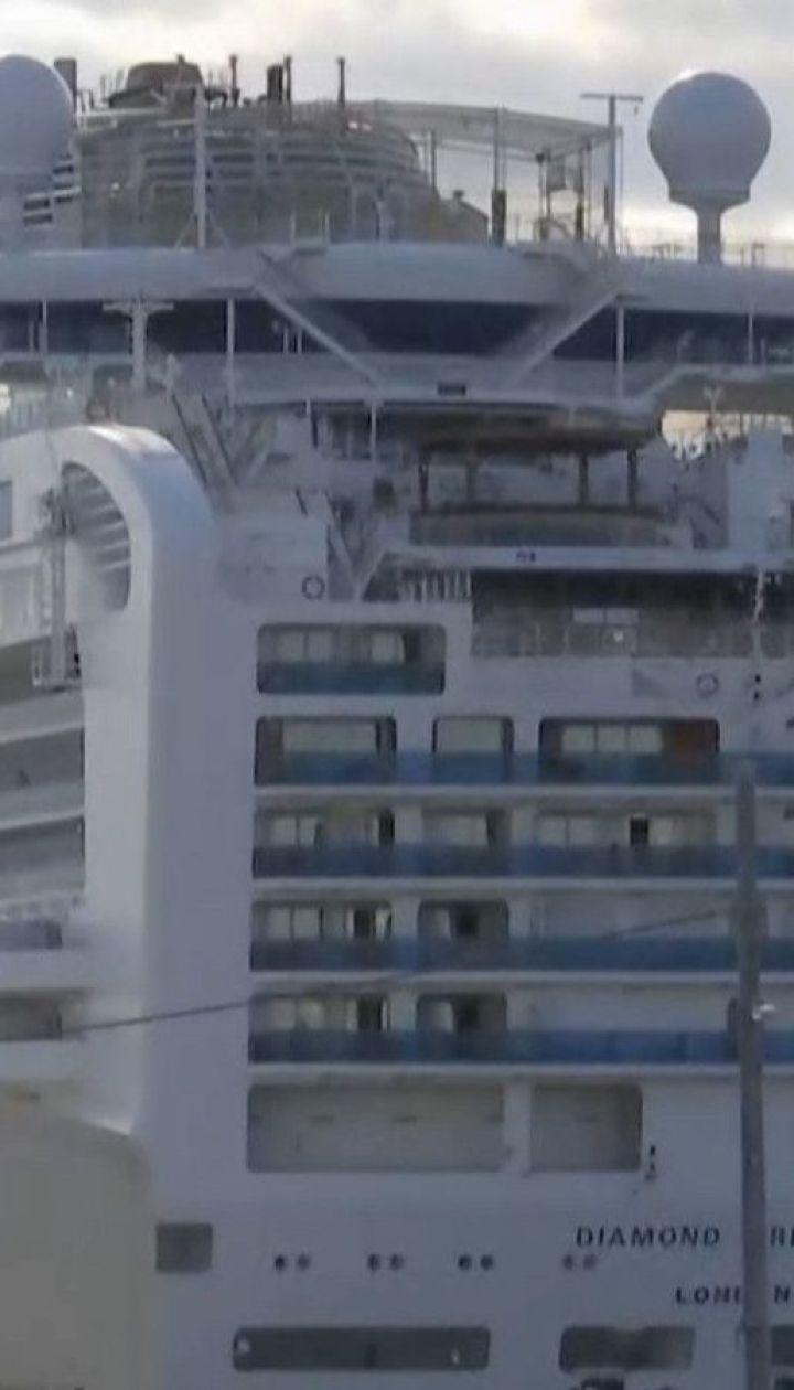 На круїзному лайнері Diamond Princess завершився карантин: українці поки залишаться на кораблі