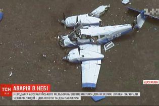 Два самолета столкнулись в небе над Австралией: есть погибшие