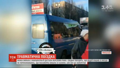 Пенсионерка поломала руку вследствие падения из маршрутки в Николаеве