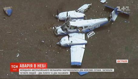 Два літаки зіткнулись у небі над Австралією: є загиблі