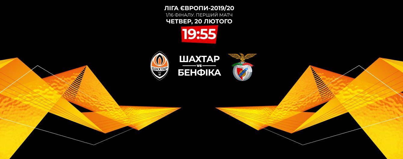 Шахтар - Бенфіка - 2:1. Онлайн-трансляція матчу Ліги Європи