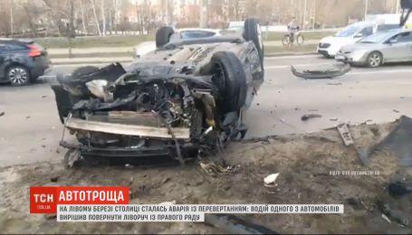 Авария при участии двух машин произошла на левом берегу Киева