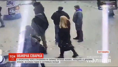 Мужчина во время спора несколько раз выстрелил в своего оппонента в Кременчуге