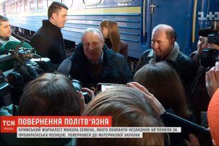 Незаконно ув'язнений журналіст із Криму Микола Семена повернувся до материкової України