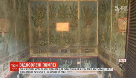 После 6 лет реставрации для туристов открыли древние здания города Помпеи