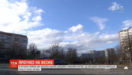 В течение последних дней зимы Украину накроют дожди и мокрый снег