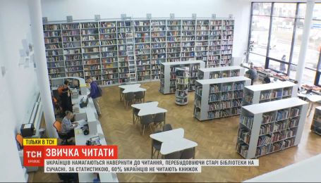 60% українців не читають: як держава намагається заохотити населення до книг