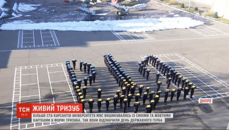 Понад сто курсантів університету МВС створили живий тризуб до Дня Державного Герба