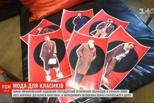 Івано-Франківський художник перевдягнув видатних українців у сучасні образи