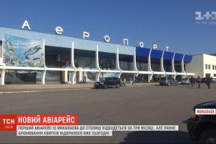 Первый авиарейс из Николаева в Киев состоится в мае 2020 года