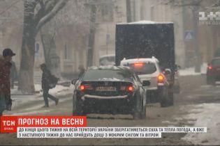 На заміну весняному теплу до України прийдуть дощі та мокрий сніг
