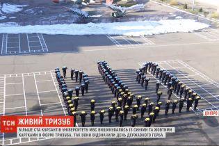 Более ста курсантов университета МВД создали живой трезуб ко Дню Государственного Герба