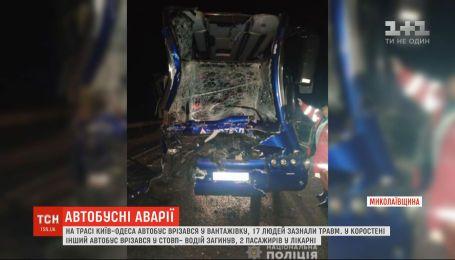 Автобусные ДТП: в Николаевской и Житомирской областях в результате аварий пострадали пассажиры