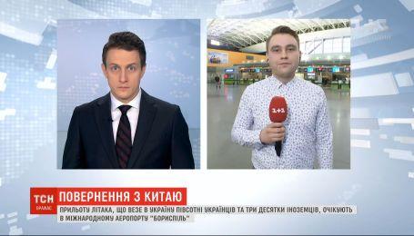 """У """"Борисполі"""" очікують на прибуття рейсу з евакуйованими з Китаю українцями"""