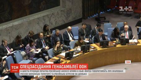 В Нью-Йорке по требованию Украины проведут спецзаседание Генассамблеи ООН