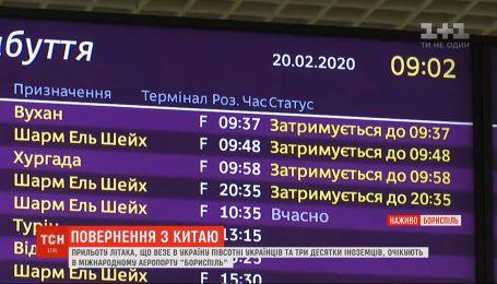 """Самолет, что везет украинцев из провинции Хубэй, должен приземлиться в """"Борисполе"""""""
