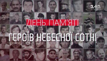 20 лютого – День пам'яті героїв Небесної Сотні