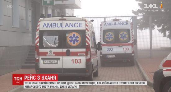 У Харкові сів літак з українцями з Уханя: як зустріли борт в аеропорту