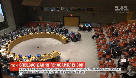 На спецзасіданні Генасамблеї ООН обговорять російську агресію на Донбасі
