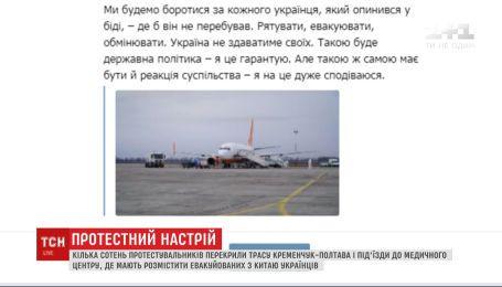 Жители Новых Санжар не хотят пускать к себе эвакуированных из Китая украинцев