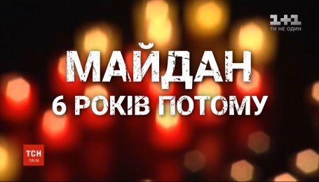 В пам'ять про Героїв Небесної сотні. Україна вшановує загиблих учасників Революції гідності