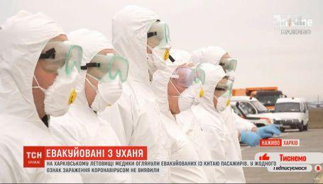 В аеропорту Харкова медики оглянули евакуйованих з Китаю пасажирів: як тривала перевірка