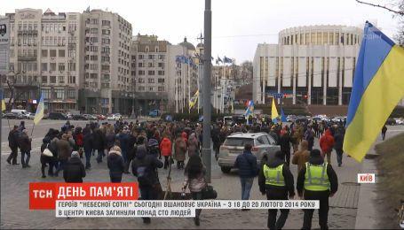 Центром Києва пройшов хід пам'яті про загиблих Героїв Небесної сотні