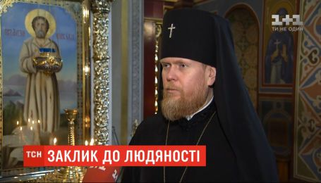ПЦУ закликала українців проявити милосердя до людей, які повернулися з Китаю