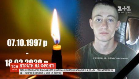 Боевики отдали тело украинского военного Максима Хитайлова