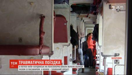 """В поезде """"Киев-Бердянск"""" на пенсионерку упала верхняя полка вместе с пассажиром"""