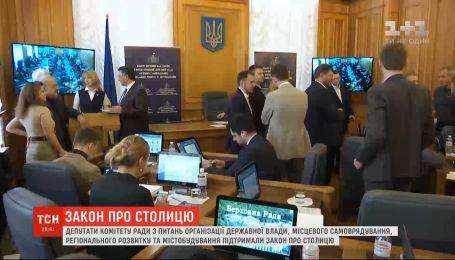 Депутати рекомендували закон про столицю до остаточного ухвалення