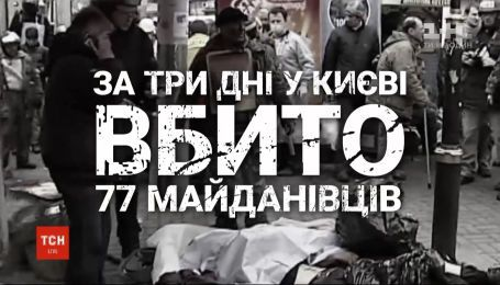 Годовщина расстрелов на Майдане: о самом кровавом дне Революции достоинства