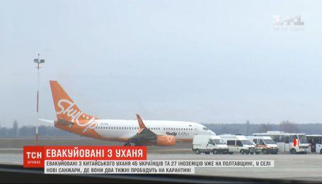 Они вернулись: 45 украинских и 27 иностранцев, эвакуированных из Китая, уже в Полтавской области