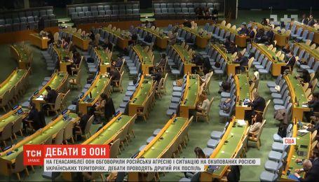 На Генасамблеї ООН обговорили агресію РФ в Україні та ситуацію на окупованих територіях