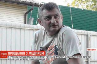"""С основателем """"Госпиталя Майдана"""" Зиновием Допилком попрощались в Трускавце"""
