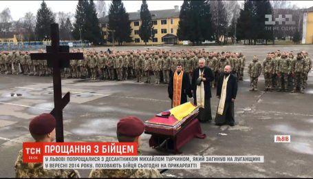 У Львові віддали останню шану загиблому у 2014 році десантнику Миколі Турчину