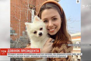 Президент зателефонував українці, якій не дозволили вивезти з Уханя собаку