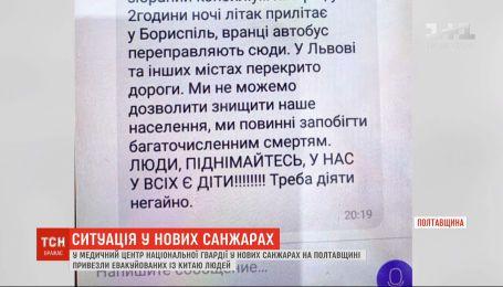 Перед эвакуацией украинцев из Уханя жители Новых Санжар получали провокационные сообщения